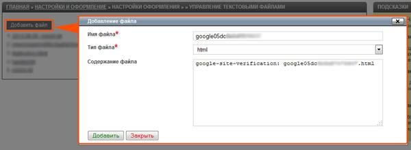 Добавление файла в корень сайта