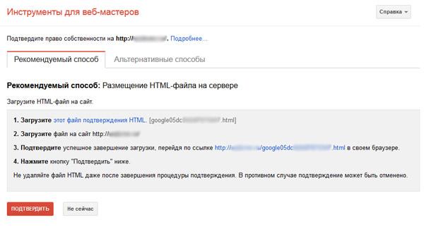 Подтверждение прав владения html файлом