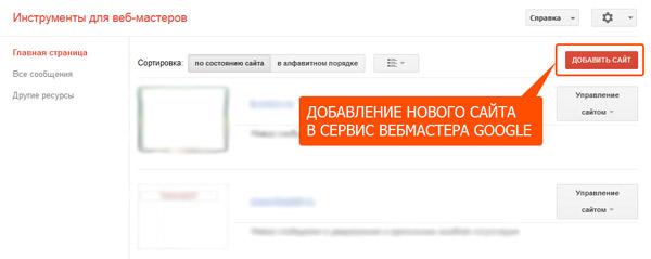 Добавление нового сайта в Google
