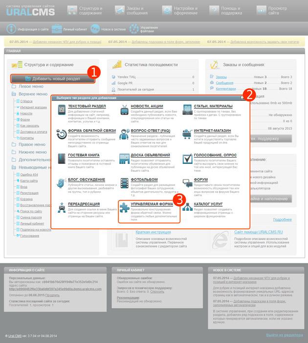 Добавление с главной страницы редактора Ural CMS