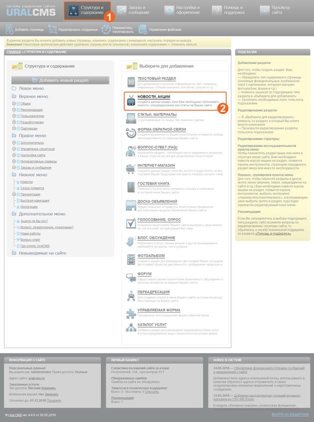 Добавление раздела  «Новости, акции» со страницы «Структура и содержание» Ural.CMS