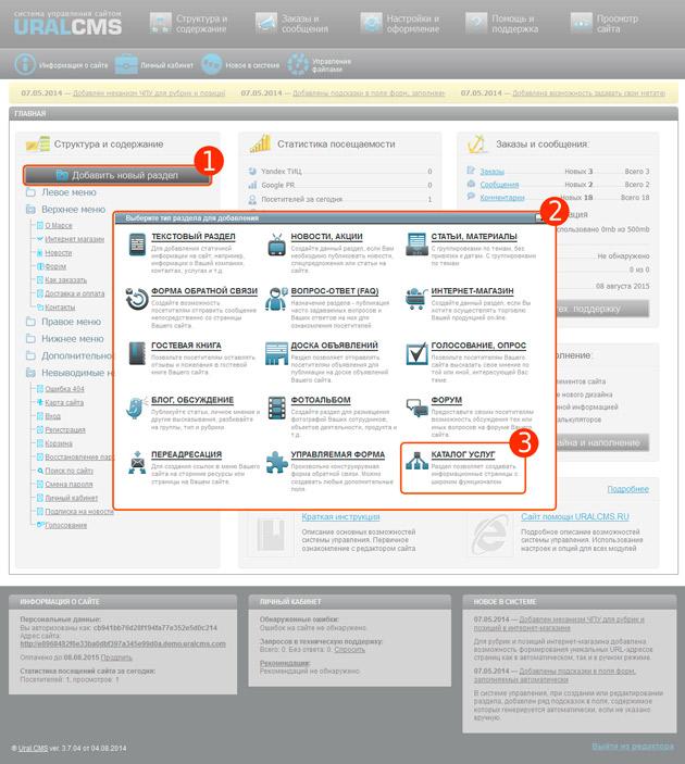 Добавление каталога услуг с главной страницы редактора Ural CMS