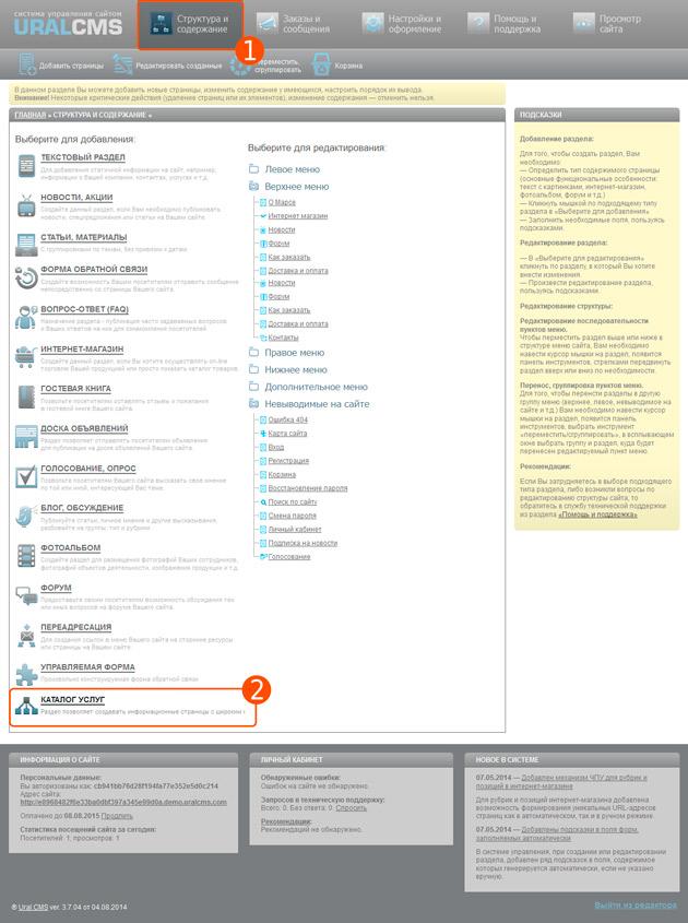 Добавление каталога услуг со страницы «Структура и содержание» Ural CMS