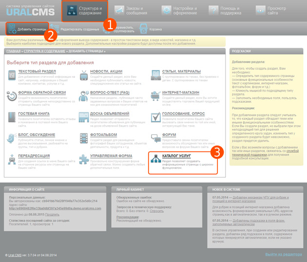Добавление со страницы «Структура и содержание» -> «Добавить страницы» Ural CMS