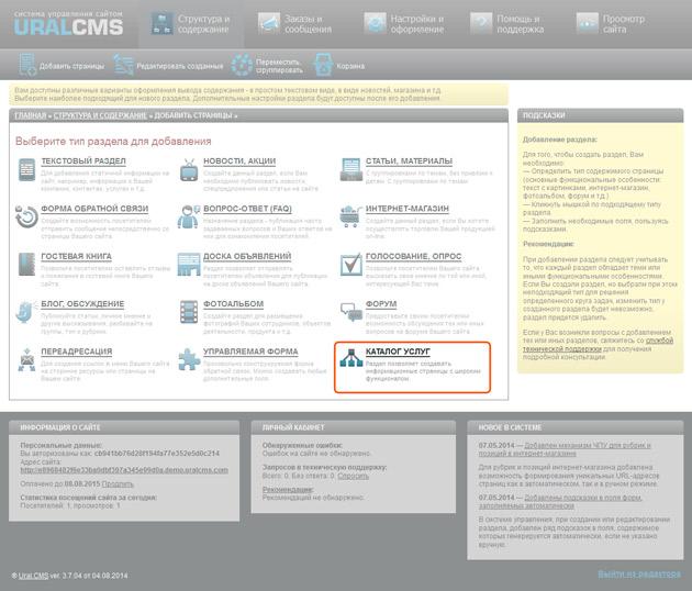 Каталог услуг в системе управления Ural-CMS