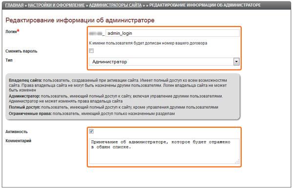 Редактирование данных администратора сайта