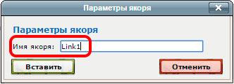 UralCMS: Установка якоря в тексте