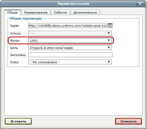 UralCMS: Создание ссылки-якоря в тексте