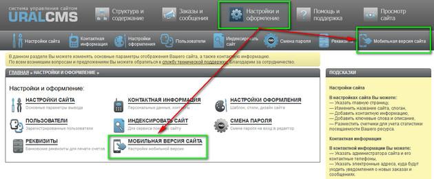 Переход к настройкам мобильной версии в системе управления UralCMS