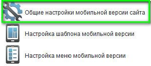 Выбор общих настроек мобильной версии в системе управления Ural CMS