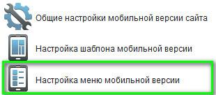 Выбор настройки меню мобильной версии в системе управления Ural-CMS