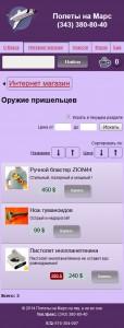 Пример мобильной версии сайта на примере деморежима, UralCMS