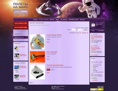 Пример основной версии сайта на примере деморежима, UralCMS