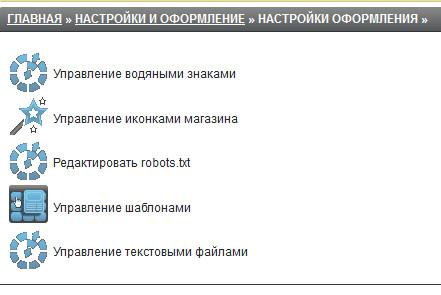 Доступные настройки оформления в системе управления UralCMS