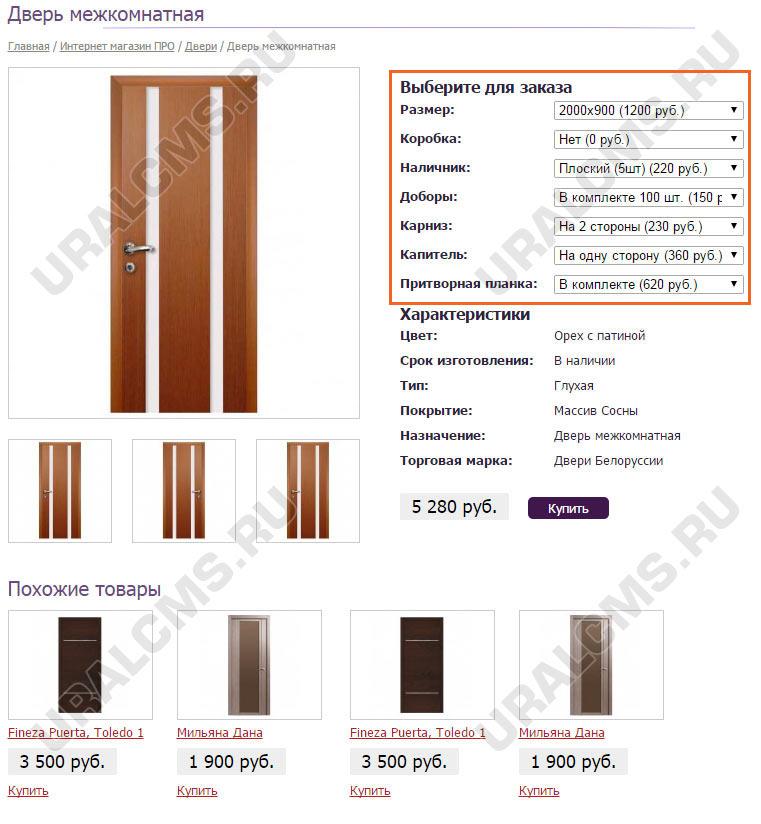 Пример. Интернет-магазин дверей. Расширенная версия магазина