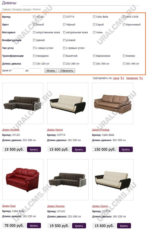 Интернет-магазин мебели. Расширенная версия