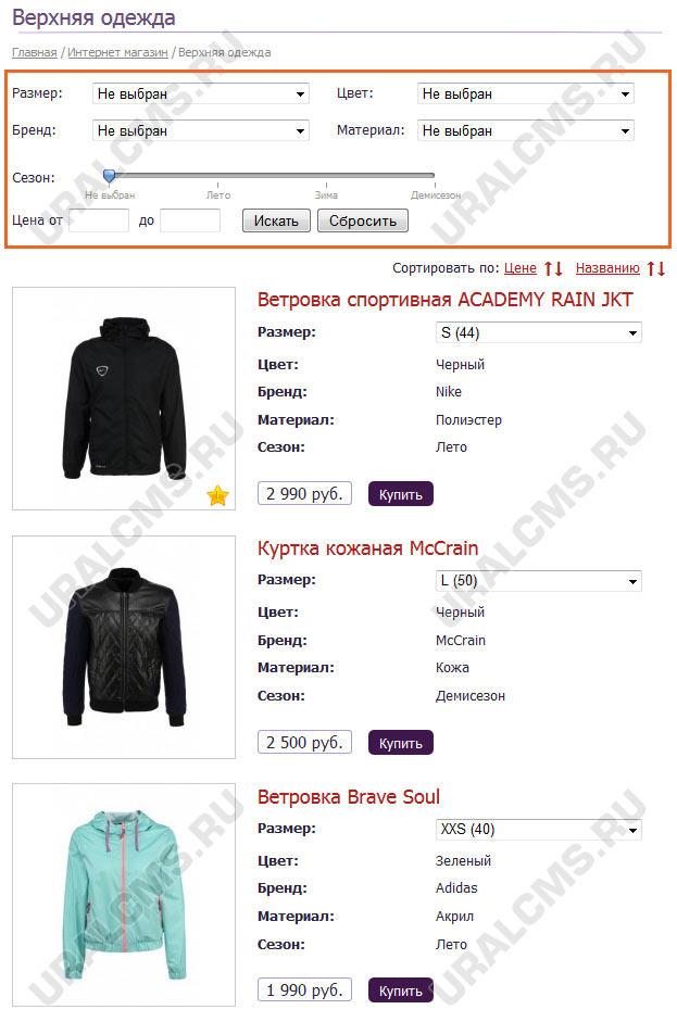 Интернет-магазин одежды. Расширенная версия