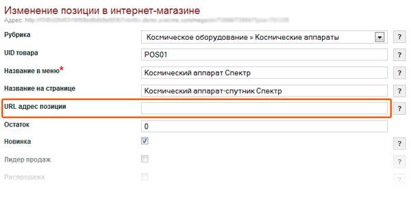 Пример. Редактирование позиции в интернет-магазине