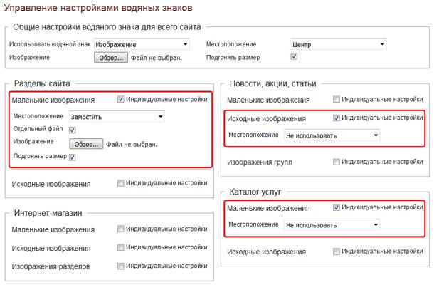 UralCMS: Индивидуальное наложение водяного знака на изображения