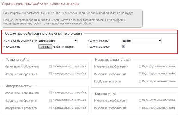 UralCMS: Настройка наложения общего водяного знака