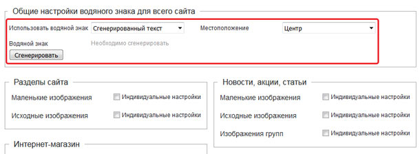 UralCMS: Настройка текстового водяного знака