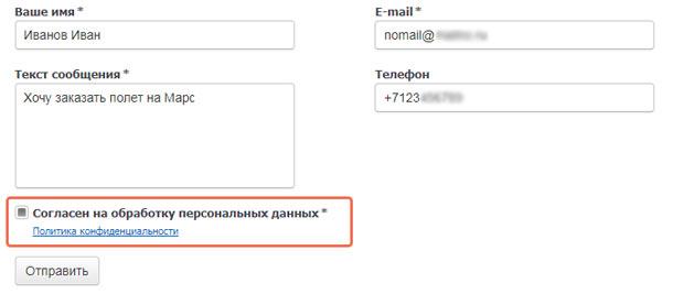 UralCMS: вывод Чекбокса в форме обратной связи на сайте