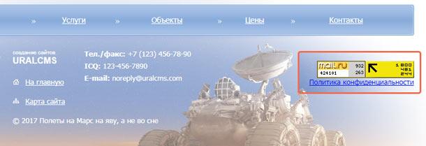 UralCMS: пример вывода ссылки в счетчиках