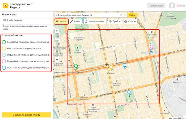 UralCMS: Установка нескольких меток на карте