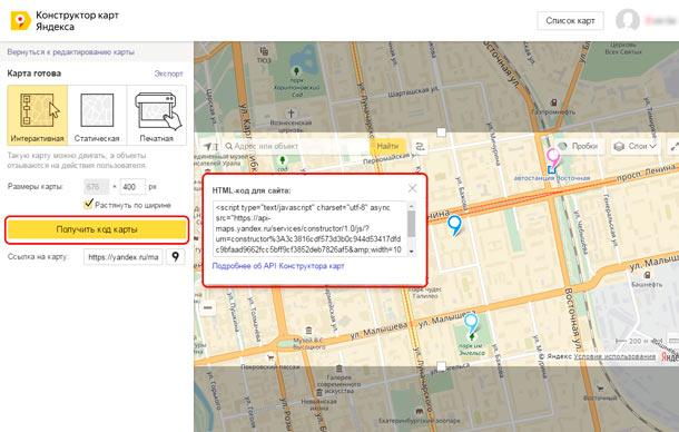 UralCMS: Размещение карты на странице сайта