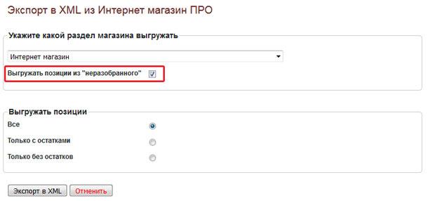 """UralCMS: Выгрузка товаров из категории """"Неразобранное"""""""