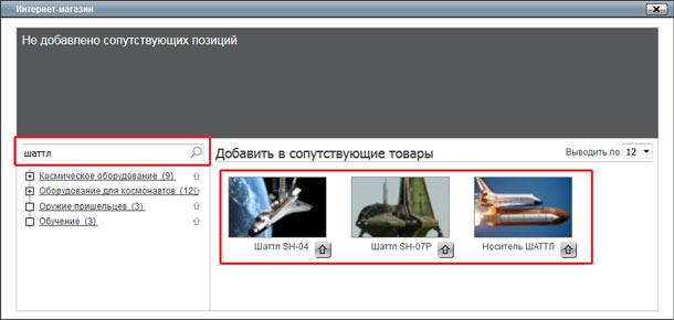 UralCMS: Поиск по UID и названию при добавлении похожих товаров