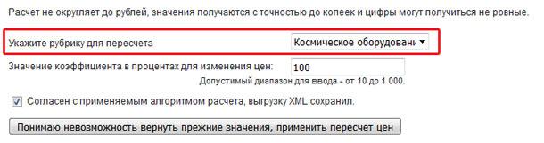 UralCMS: Пересчет цен для отдельных рубрик интернет-магазина
