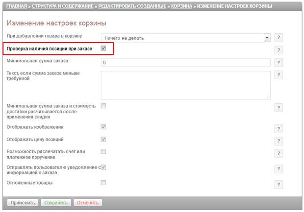 UralCMS: Контроль остатков позиций при заказе