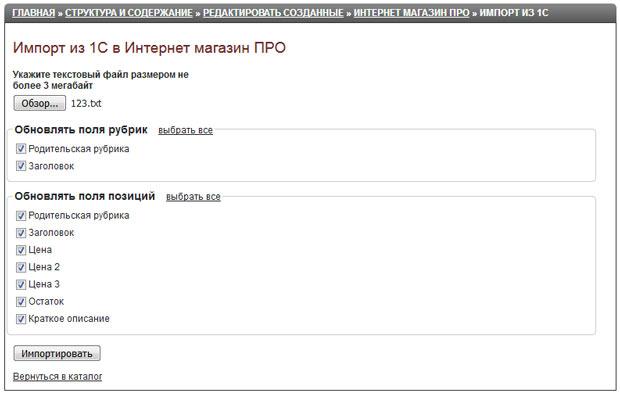 UralCMS: импорт позиций в интернет-магазин