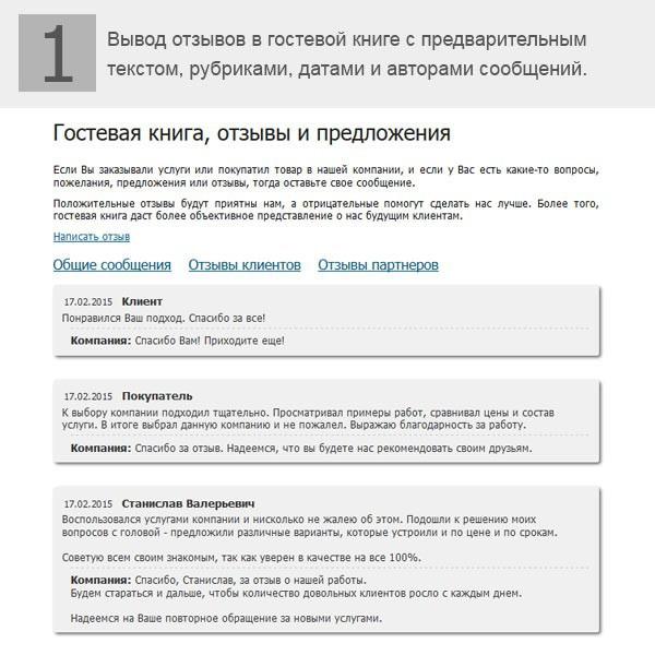 Доска объявлений гостевая текст сообщения контрольное изображение бесплатная доска объявлений в пскове